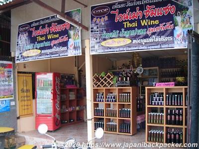 タイ産ワインの店