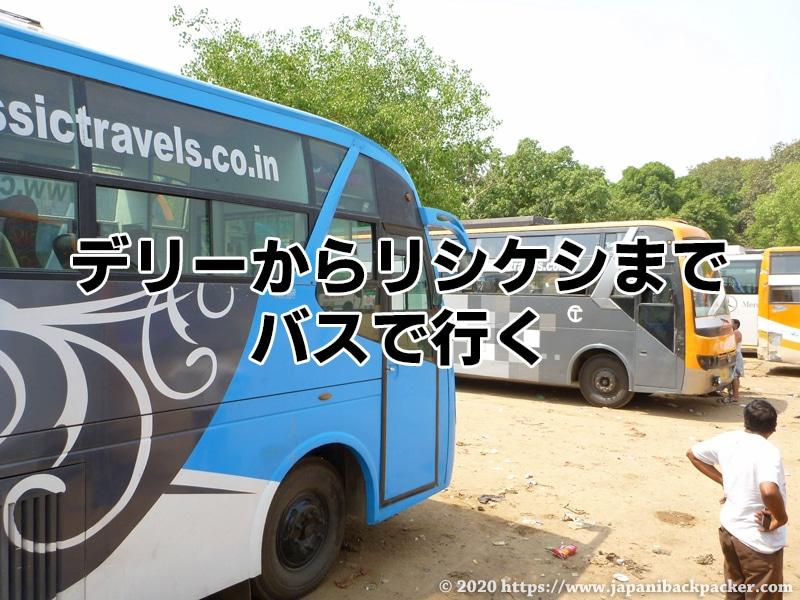 デリーのリシケシ行きバス乗り場