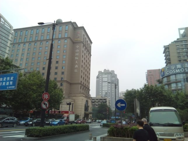 中山国際大酒店