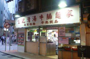 生記清湯麺家