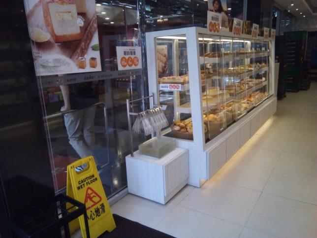 香港ワンポアのパン屋