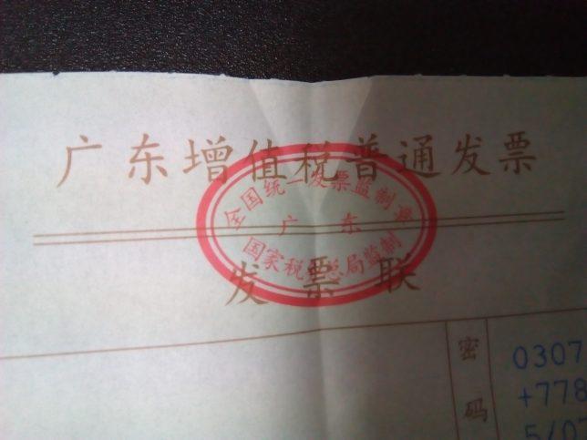 中国のホテルの領収書