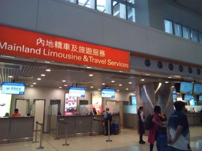 香港空港のスカイリモ切符売り場