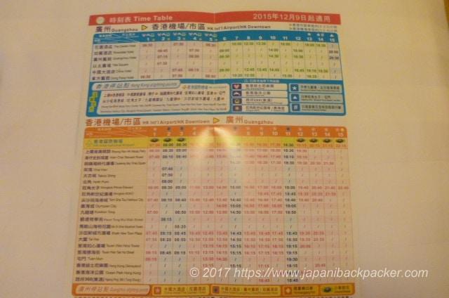 香港から広州行きバス時刻表
