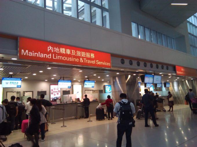 香港空港スカイリモチケット売り場
