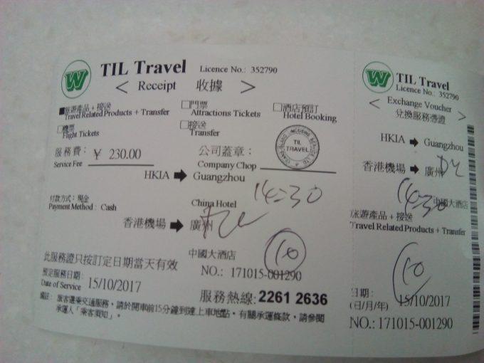 香港空港から広州行きスカイリモのチケット