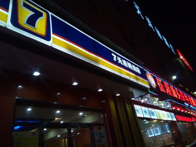 広州の安いホテル7days inn