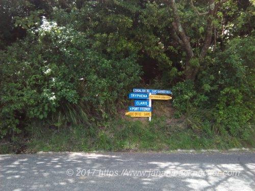 グレートバリア島の看板