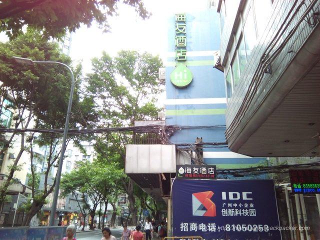Hi Inn広州店
