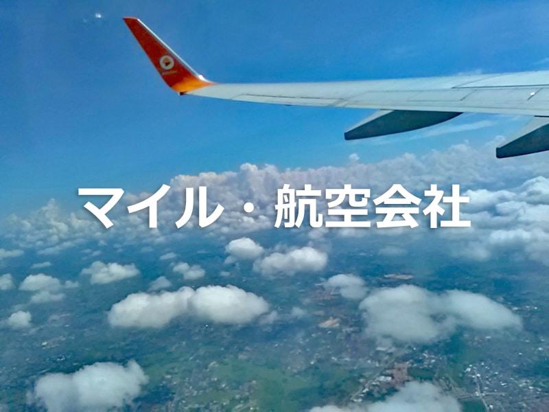 マイル・航空会社
