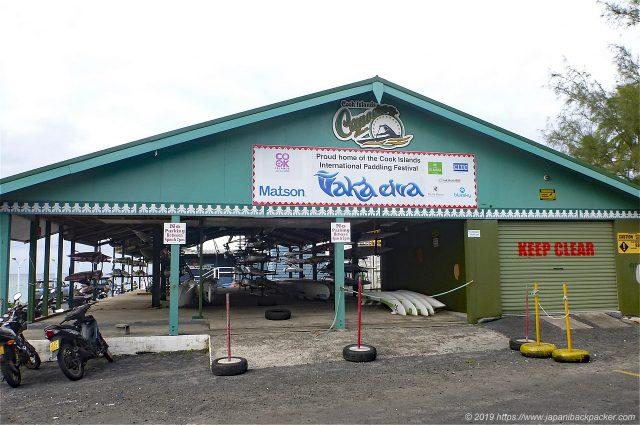 カヌー倉庫