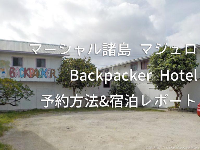 バックパッカーホテル