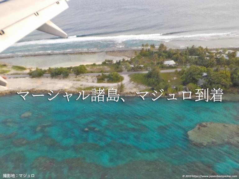 マーシャル諸島、マジュロ