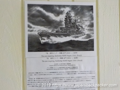 戦艦長門の原寸原画仕上げ複製画