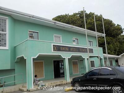 ビキニ環礁市庁舎