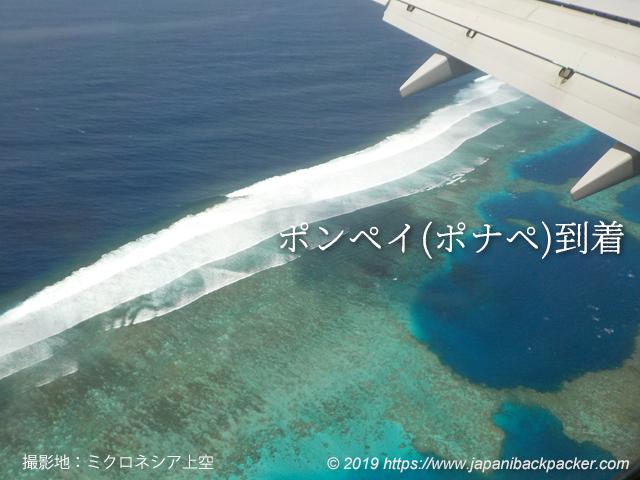 ミクロネシアの環礁