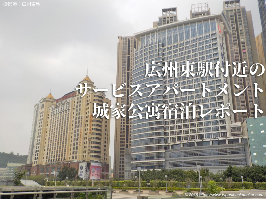広州東駅近くのホテル