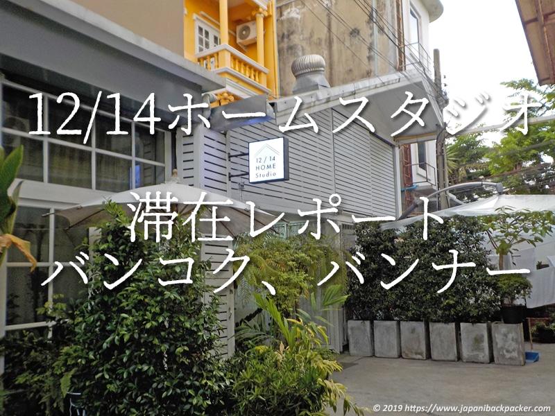 12/14 ホーム スタジオ