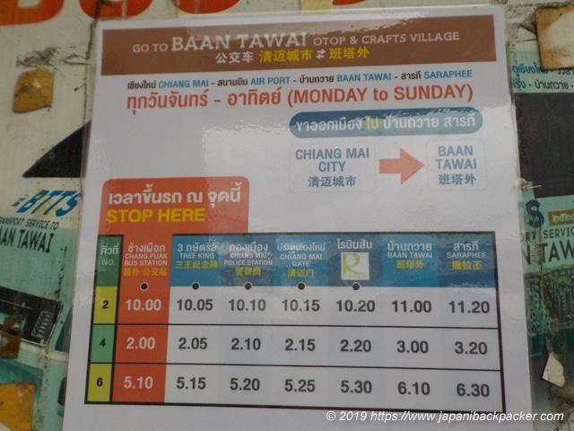 バーンタワイ行きミニバス時刻表