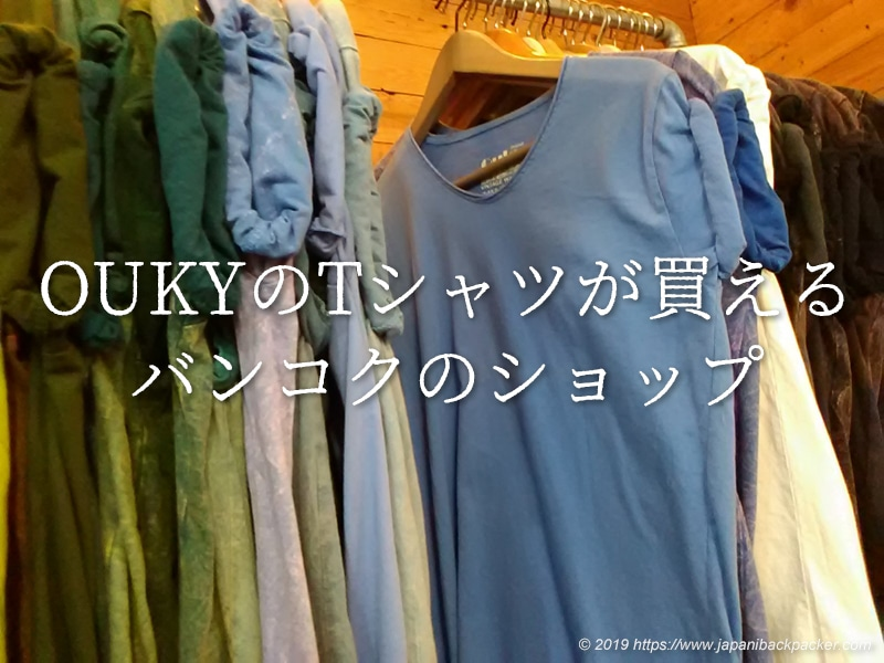 OUKYのTシャツ屋