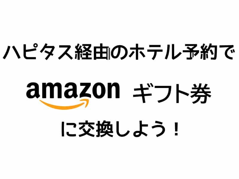 Amazonギフト券に交換しよう