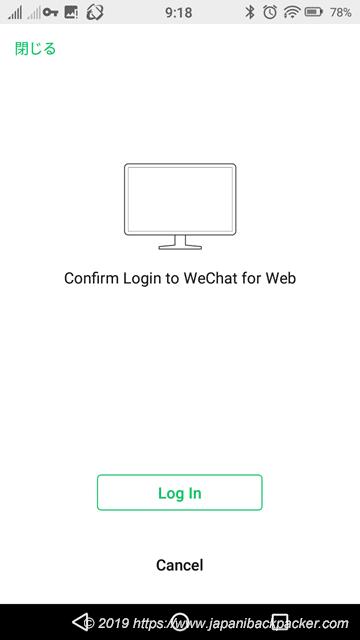 WeChatログイン画面