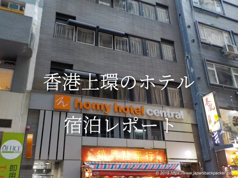 香港上環のホテル