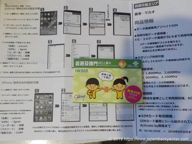 中国聯通香港SIM