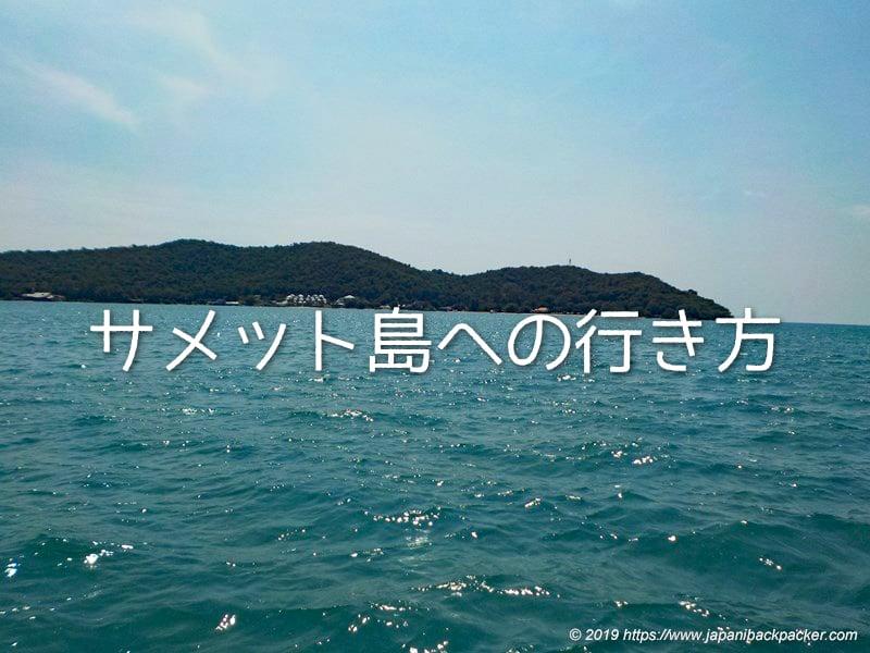 サメット島への行き方