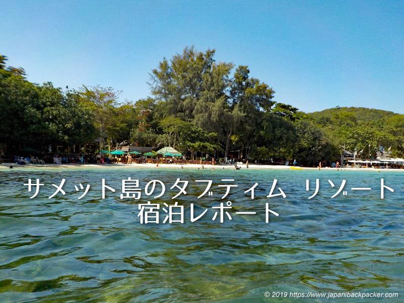サメット島のタブティム リゾート (Tubtim Resort)宿泊レポート