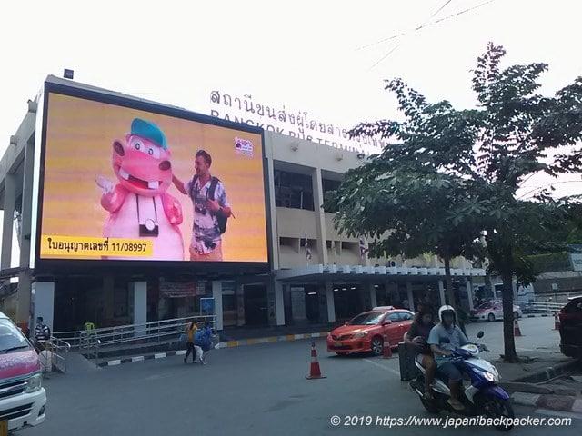 バンコクのエカマイバスターミナル