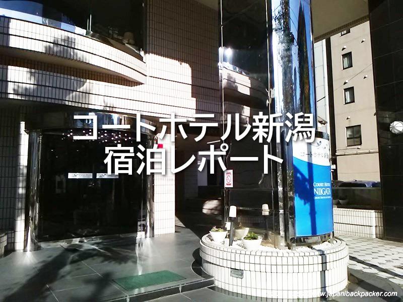 コートホテル新潟宿泊と朝食レポート