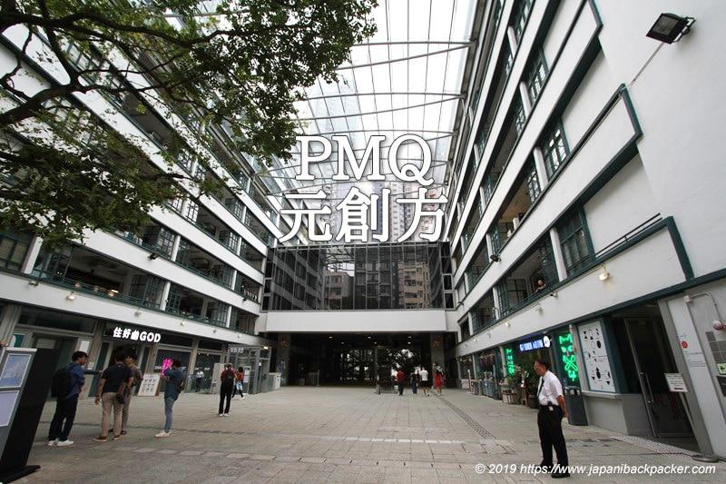 香港のPMQ