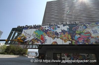 香港芸術館