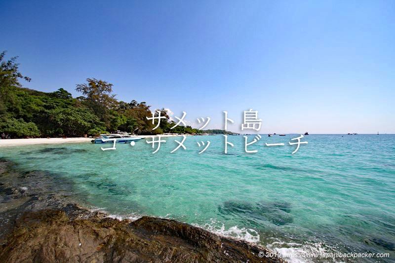 サメット島コ・サメットビーチ