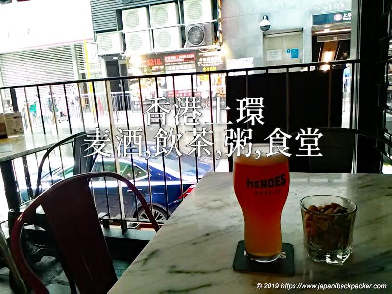 香港上環のビール、飲茶、粥、食堂