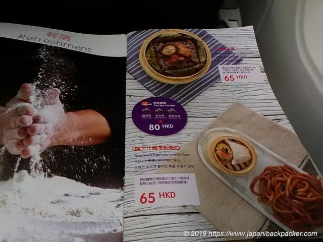 香港エクスプレスの機内メニュー