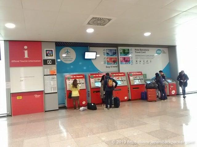 バルセロナ空港駅の券売機