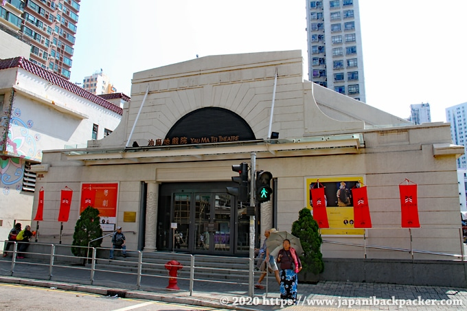 香港の劇場「油麻地戲院」