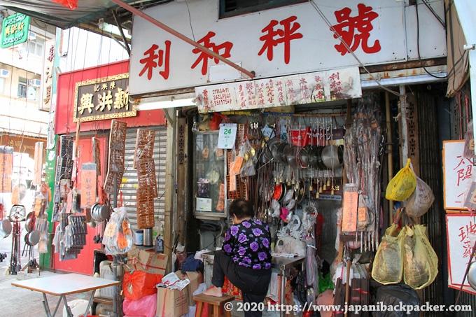 香港油麻地 金物屋