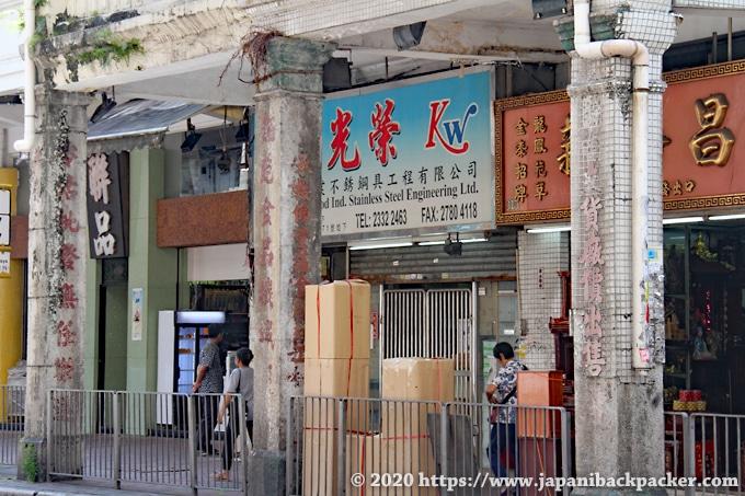 香港油麻地上海街