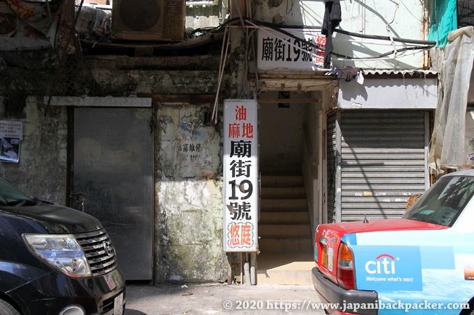 香港油麻地上海街の古いビル