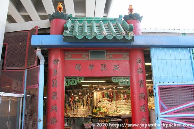 香港の翡翠市場「玉器市場」