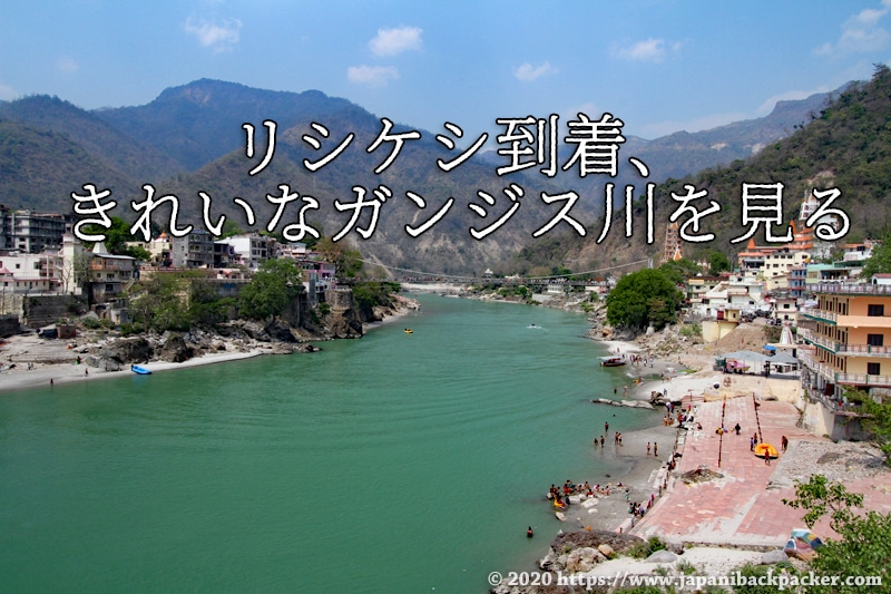 リシケシ ガンジス川