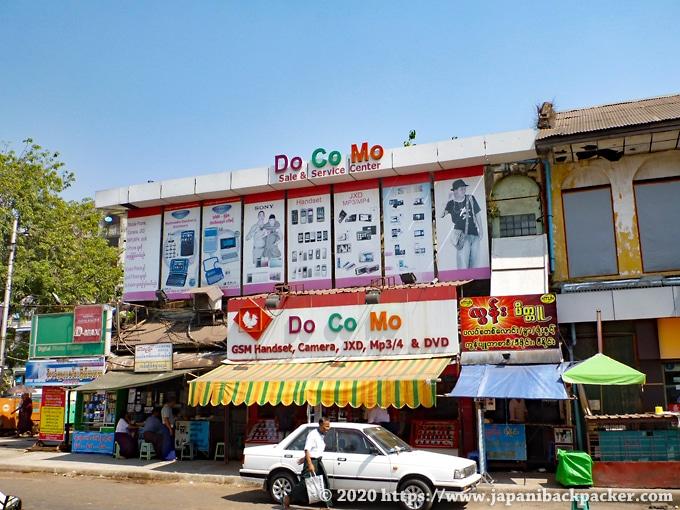 ヤンゴンのドコモショップ