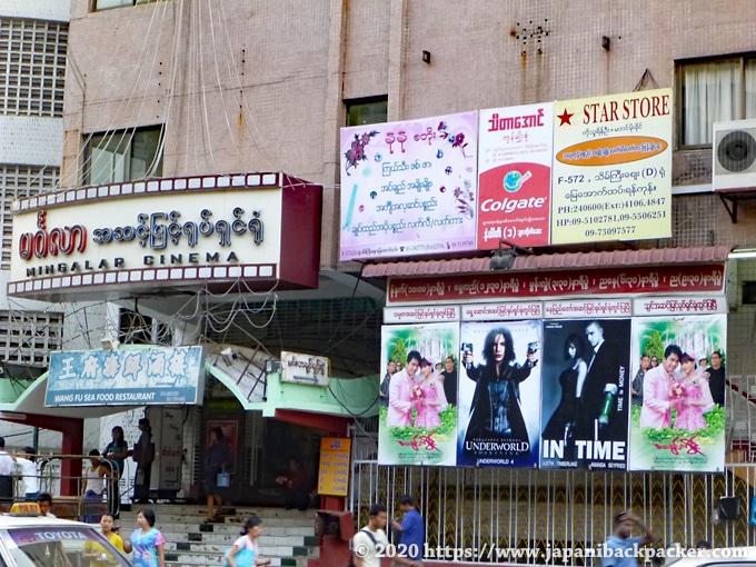 ヤンゴンの映画館