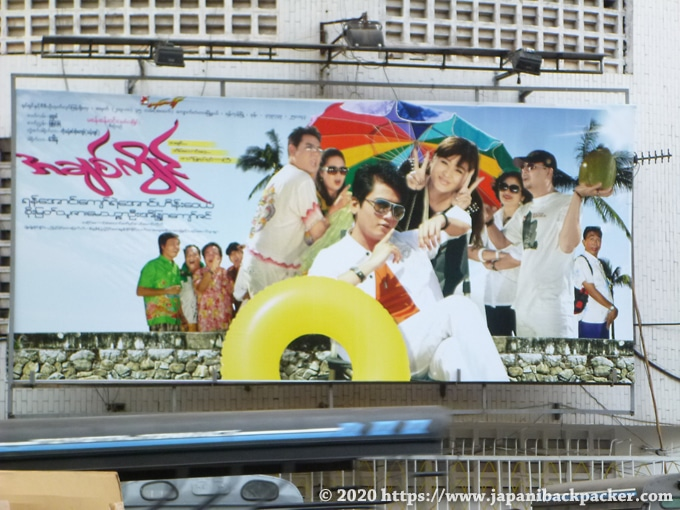 ヤンゴン 映画の看板