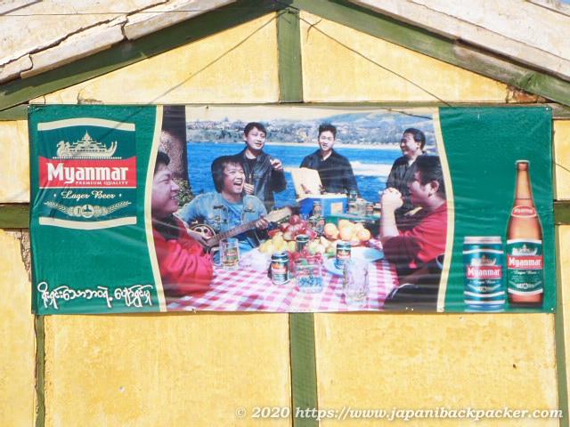 ミャンマービールののぼり旗