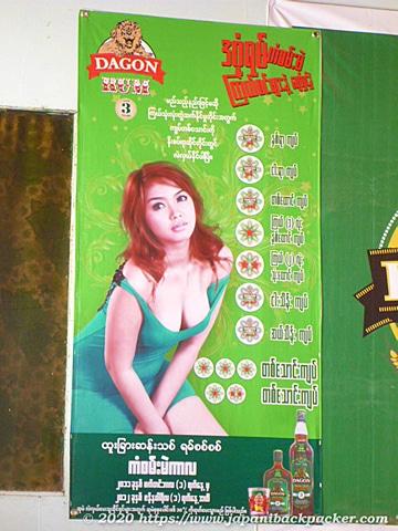 ミャンマーの居酒屋メニュー