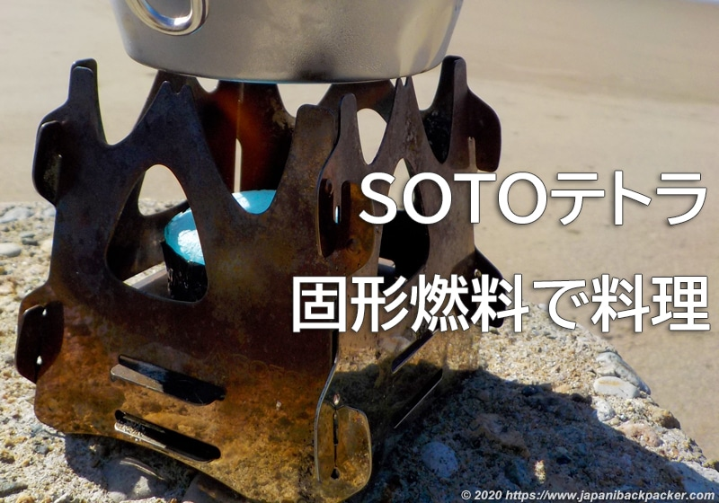 SOTOテトラ 固形燃料で料理